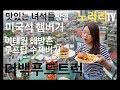 해방촌 데이트 필수코스 : 분위기 오지는 LP바 '서울 바이닐'