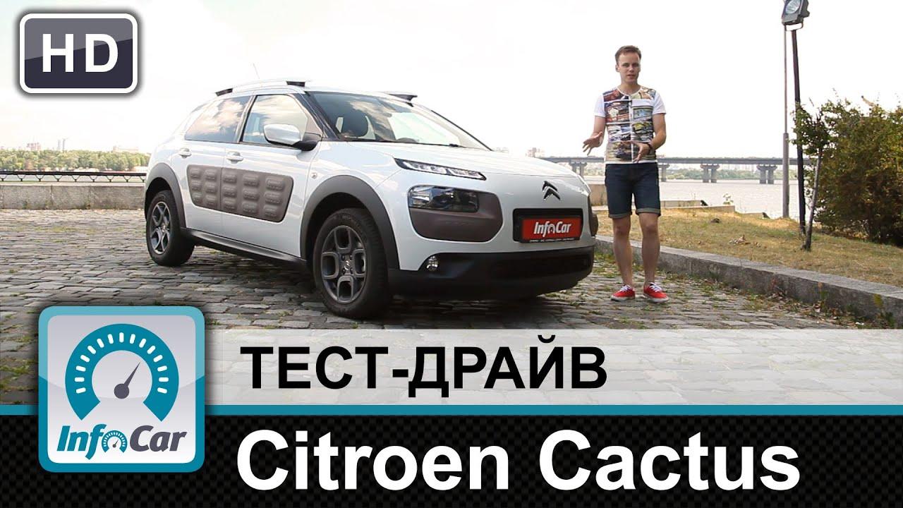 Большой тест драйв Citroen C4 Cactus 1.6 HDI , 92 лс - 230 нм, 6 .