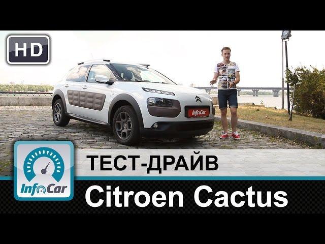 Citroen Cactus - тест-драйв от InfoCar.ua (Ситроен Кактус)