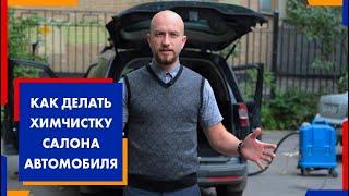 Как делать химчистку салона автомобиля.(Заказать химчистку автомобиля можно на сайте: http://www.himdivan.ru/himchistka-salona-avto https://vk.com/id139772 - я вконтакте или звони..., 2015-10-07T15:58:33.000Z)