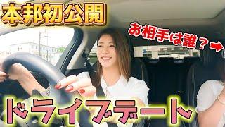 【お相手は誰!?】青木愛のドライブデートに密着!