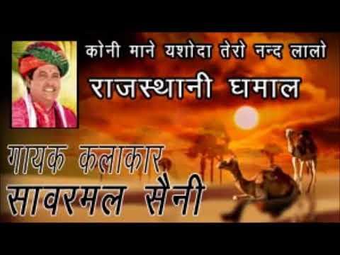 Koni Mane Ye Yashoda Sanwarmal Saini Holi Dhamal Rajasthani Malhar