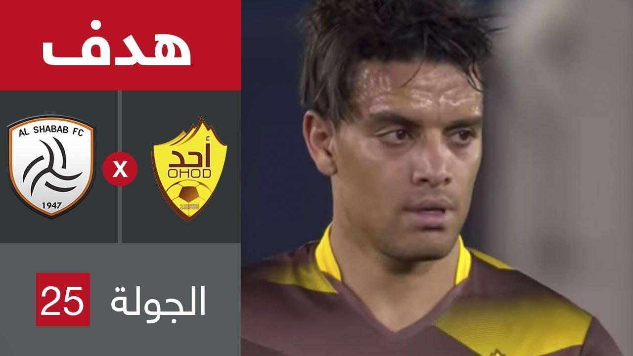 هدف أحد الأول ضد الشباب (ماجد هزازي) في الجولة 25 من دوري كأس الأمير محمد بن سلمان للمحترفين