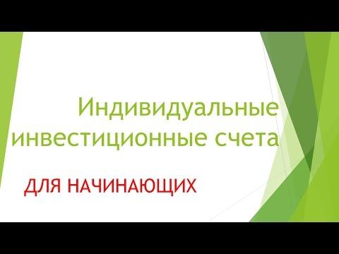 Индивидуальные инвестиционные счета (ИИС)