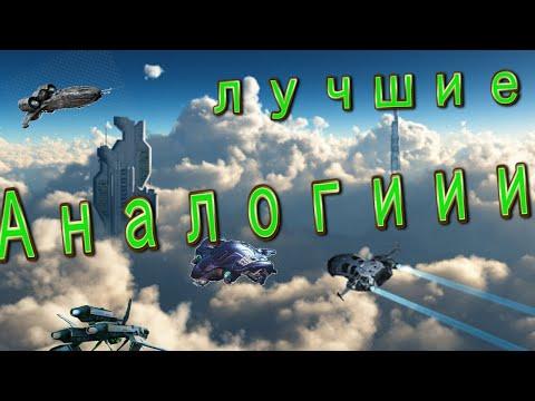 ТОП 7 лучших аналогов игры  Дарк орбит!!! ( DarkOrbit 2021)