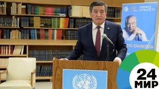 Жээнбеков принял участие в работе Генассамблеи ООН - МИР 24