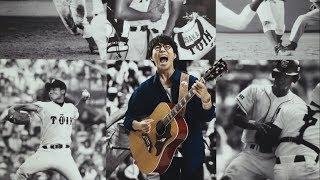 2017ABC夏の高校野球応援ソング /「熱闘甲子園」テーマソング 「虹」MV...