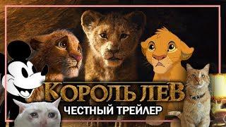 Король лев - Честный трейлер Фильма