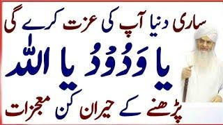 Kisi K Dil Men Mohabbat Paida Karne Ka Wazifa | Kisi Se Apni Bat Manwany Ka Wazifa | Wazifa For Love