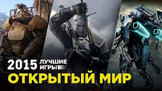 Лучшие игры 2015 Открытый мир