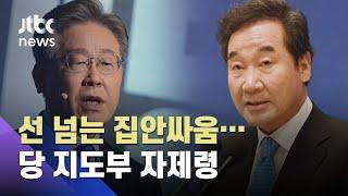 '지역주의' 선 넘는 집안싸움…민주당 지도부 자제령 / JTBC 아침&