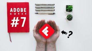 Как создать свой шрифт в Adobe Illustrator или Photoshop? ADOBEышная #7