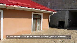 На окраине Ялты часть домов полностью ушли под воду из-за потопа