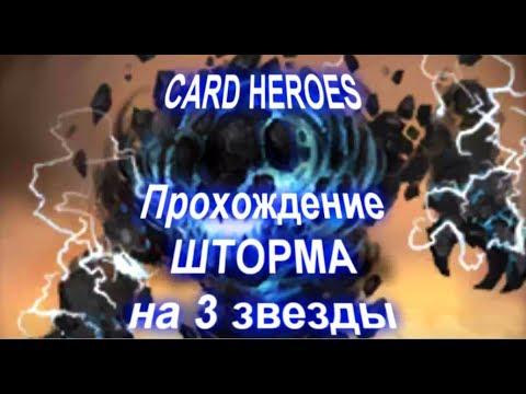 Card Heroes - (Облачный пик) прохождение Бушующего Шторма на 3 звезды