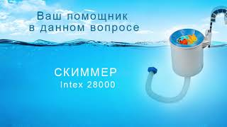 видео Скиммер для бассейна - купить. Или навесной для каркасного бассейна