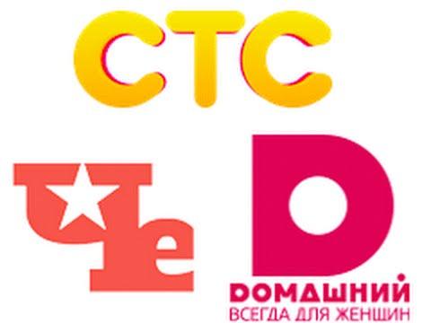 CТС +2, Перец +2, Домашний +2, СТС Love +0