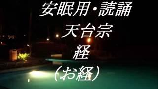天台宗・お経