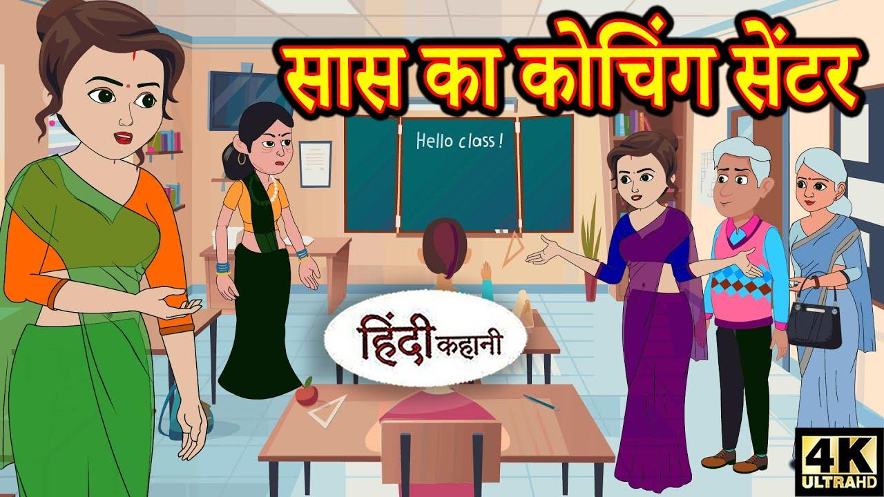 Kahani सास का कोचिंग सेंटर Story in Hindi   Hindi Story   Moral Stories   Bedtime Stories   New