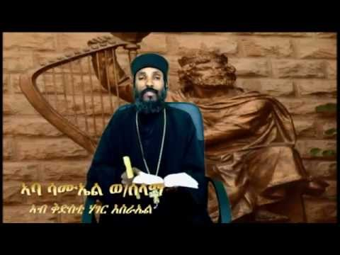 (mezmure dawit by father samuel w/selama )መዝሙረ ዳዊት ምዕራፍ 2 (paslm of david chapter 2)ብኣባ ሳሙኤል ወ/ሰላማ