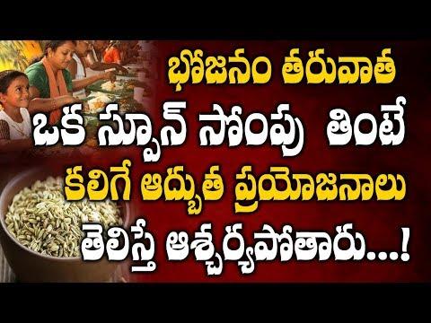 భోజనం-తరువాత-ఒక్క-స్పూన్-సోంపు-తింటే-కలిగే-అద్భుత-ప్రయోజనాలు..!- -bhojanam-taruvata-sompu-tnte-?