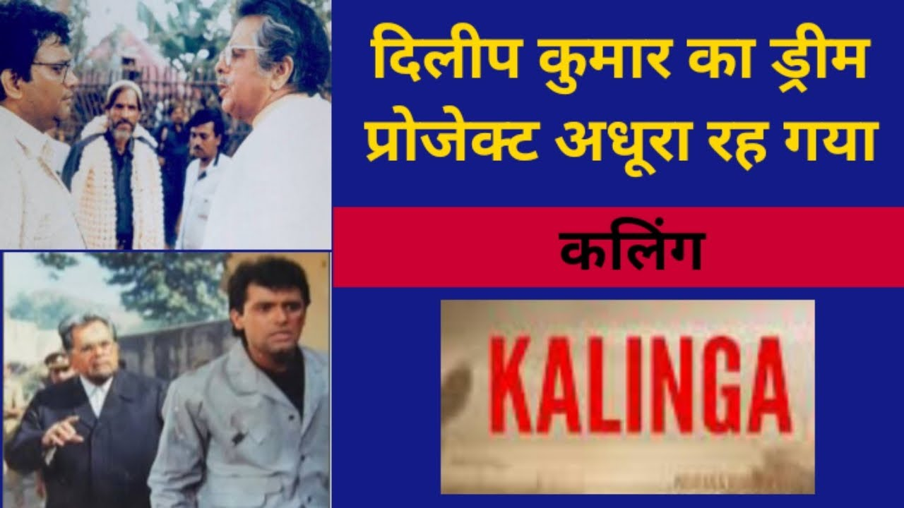 Download कलिंग - दिलीप कुमार का ड्रीम प्रोजेक्ट अधूरा रह गया | KALINGA - Dilip Kumars Shelved Movie