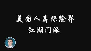 《岳讲越明之美国人寿保险》11 - 美国寿险的行业结构 (微信号:yuezhuohong)