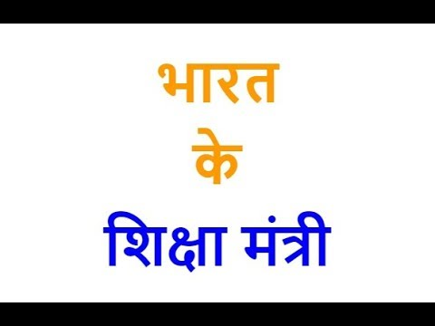 Education minister of India in Hindi...