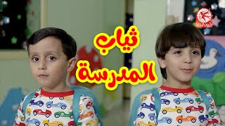 Repeat youtube video ثياب المدرسة - جاد وإياد مقداد | طيور الجنة