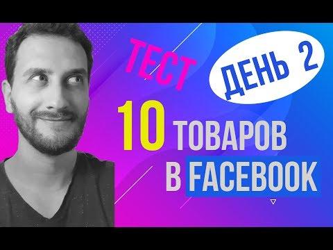 Тест 10 товаров в Facebook  Instagram  День №2