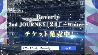 Beverly / 2018年Tour「Beverly 2nd JOURNEY「24」~ Winter ~」告知スポット