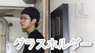 【グラスホルダー】眼鏡につけるアレ!男女問わず使える日本のレザーアクセサリーブランド thumbnail