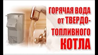 Горячая вода от твердотопливного котла(, 2016-10-25T09:14:27.000Z)