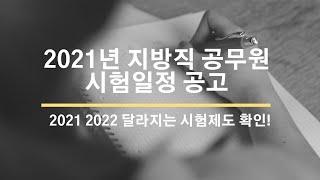 2021년 지방직(서울시) 공무원 시험 일정 공고떴어요…