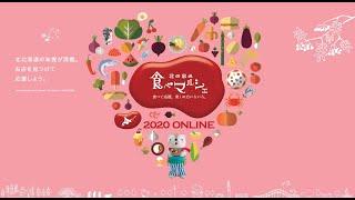 「北の恵み 食べマルシェ 2020 ONLINE」CM動画(ロングVer.1)