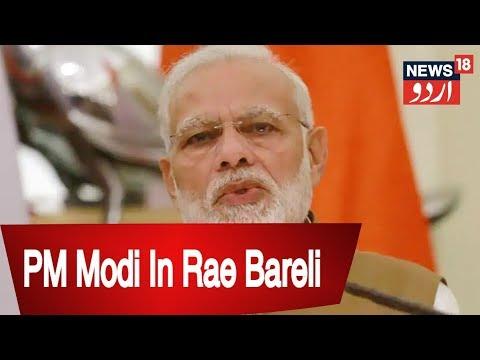 Rae Bareli: PM Modi To Kick Off 2019 Countdown WIth Rally In Sonia Gandhi' Turf Mp3