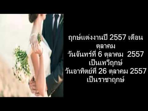ฤกษ์แต่งงานปี 2557 เดือนตุลาคม