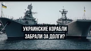 Как забрали украинские корабли в Крыму Cпециальный выпуск Крым.Реалии ТВ