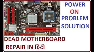 Dead Motherboard Repair in hindi ! Repair Desktop Motherboard Power on Problem step by step &  Tips.