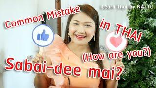 Common Mistake in Thai - Sabai-dee-mai ? - Learn Thai by NATTO screenshot 1