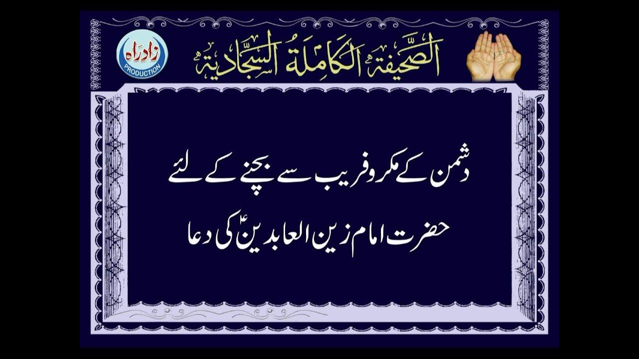 Sajjadia urdu pdf sahifa