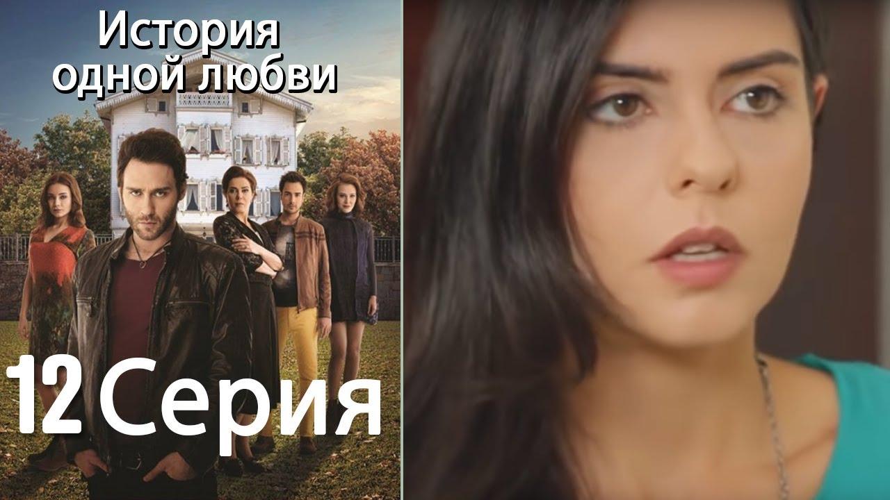 История одной любви сериал 11 серия новый анекдот свежий