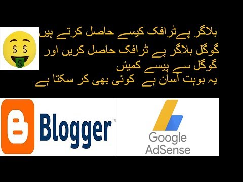 how to earn unlimited traffic for blog in urdu and earn easy money through adsense