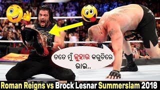 Odia WWE Comedy Video Stand Up Comedy WWE in Odia Roman Reigns, Brock Lesnar | Berhampuria Maza WWE