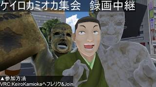 [LIVE] 【突発配信】ケイロカミオカアバター集会突発配信