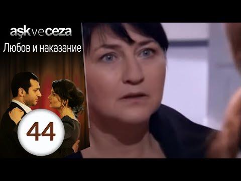 Любовь и наказание 44 серия – Watch videos online on My World adlı videonun kopyası