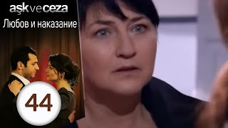 Любовь и наказание 44 серия – Watch videos online on My World adlı videonun kopyası