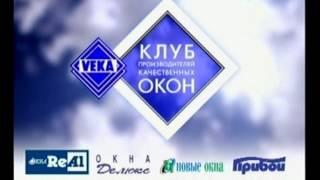 ОКНА VEKA(Видео для сайта COTSEPTFILM.RU., 2013-04-09T10:55:50.000Z)