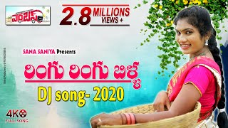 Ringu Ringu Billa Dj Folk Song By Janulyri Telangana Latest Folk Songs Mounika Mamindla  ERRA BUS