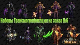 World of Warcraft / Наборы Трансмогрификации / Ваши предложения №6
