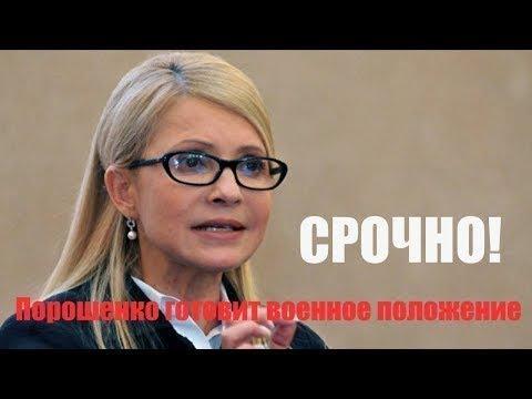 Юля Тимошенко за